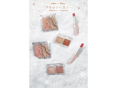 可憐に舞い降りる 幻想的な雪の煌めき  2020 Holiday Collection Glittery Snow 『グリッタースノー』2020年11月6日 期間限定発売