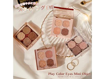 日常を華やかに飾る スタイリングEYE Play Color Eyes Mini Objet 『プレイカラーアイズ ミニオブジェ』 2021年4月28日発売予定
