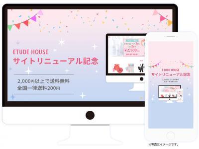 ETUDE HOUSE(エチュードハウス)10月1日(月)に公式オンラインショップがリニューアルオープン!