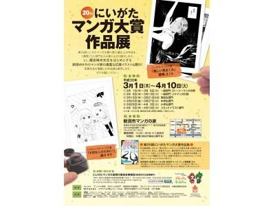 『第20回にいがたマンガ大賞作品展』を、新潟市マンガの家で開催(平成30年3月1日~平成30年4月10日)