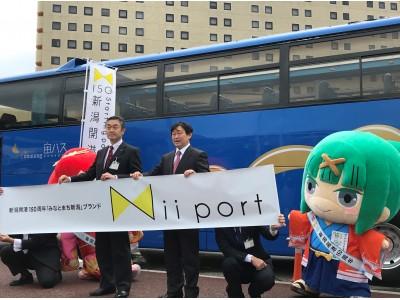 開放感抜群!!「みなとまち新潟」を巡るオープントップバスが日本海側初登場!
