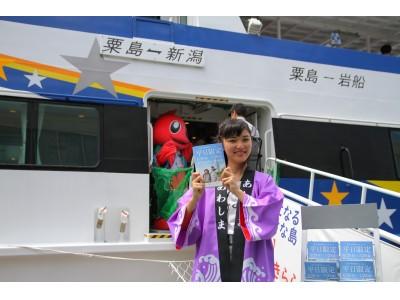 期間限定航路「粟島~新潟航路」5月1日(水)から乗船予約開始!!