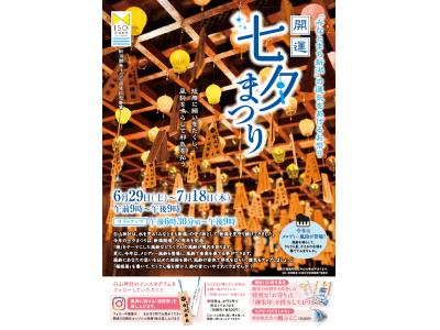 「みなとまち新潟」の運気をあげるお祭り 『開運 七夕まつり』