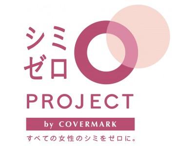 すべての女性のシミをゼロ※に!カバーマーク「シミゼロ※プロジェクト」が、シミゼロ※体験イベントの感動VOICEを公開。