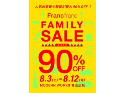 最大90%OFF!12年振りのファミリーセール開催 2019年8月3日(土)~8月12日(月・祝)