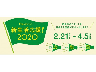 春からはじまる、新しい生活を応援。新生活応援キャンペーン2月21日(金)開始