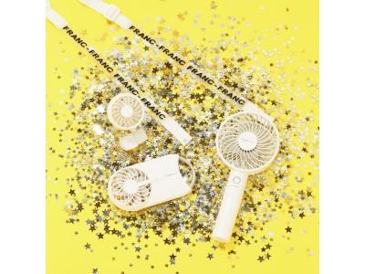 小型扇風機「フレ ハンディファン」POP UP SHOP ルミネ新宿店 ルミネ2に8月3日(月)オープン