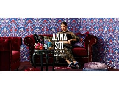 2021 Autumn&Winter - 2022 Spring&Summer ファッションブランドANNA SUIとコラボ「ANNA SUI HOME Francfranc」を9月3日(金)より展開
