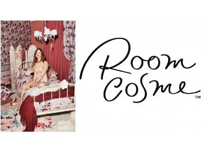 気分に合わせてお部屋もメイクアップ「ROOM COSME (TM)」2018年8月24日デビュー