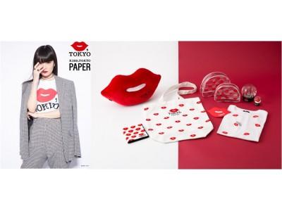 グラフィックデザインの力で東京をひとつに。「KISS(キス),TOKYO(トーキョー)」コラボアイテム4月26日(金)発売