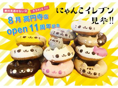 フロレスタ高円寺店オープン11周年記念第2弾☆ネコ好きさん必見「にゃんこイレブン」販売!