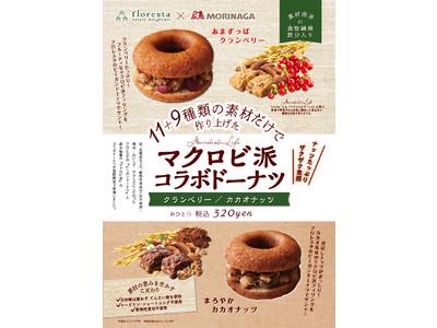 フロレスタ×森永製菓の初コラボ!体にやさしくおいしい「マクロビ派コラボドーナツ」が新発売 ザクザク新食感のビーガンサンドドーナツできました!