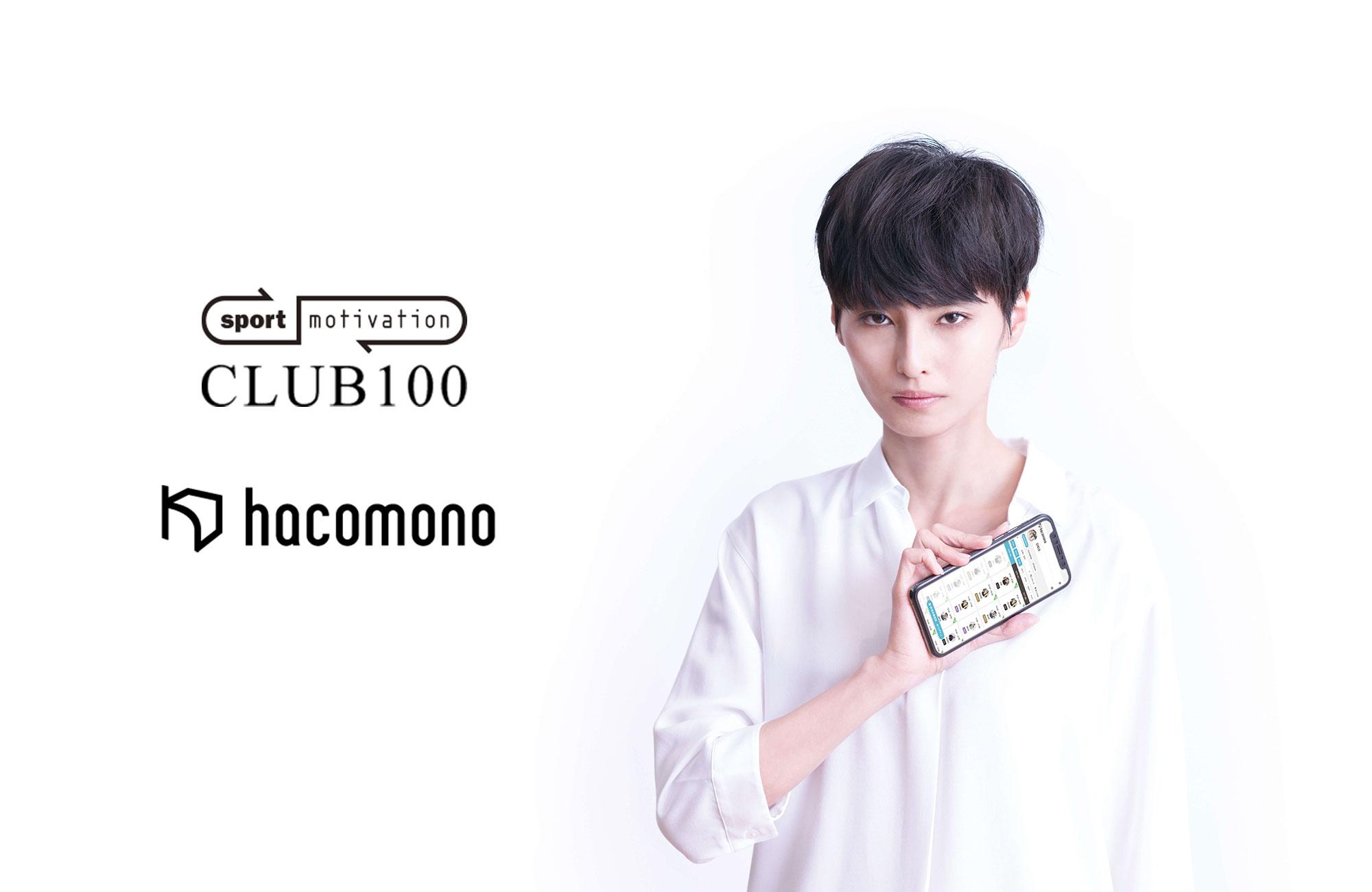【IT業界初】hacomonoにコンディショニングトレーナーとして青学駅伝チームフィジカルコーチ「中... 画像