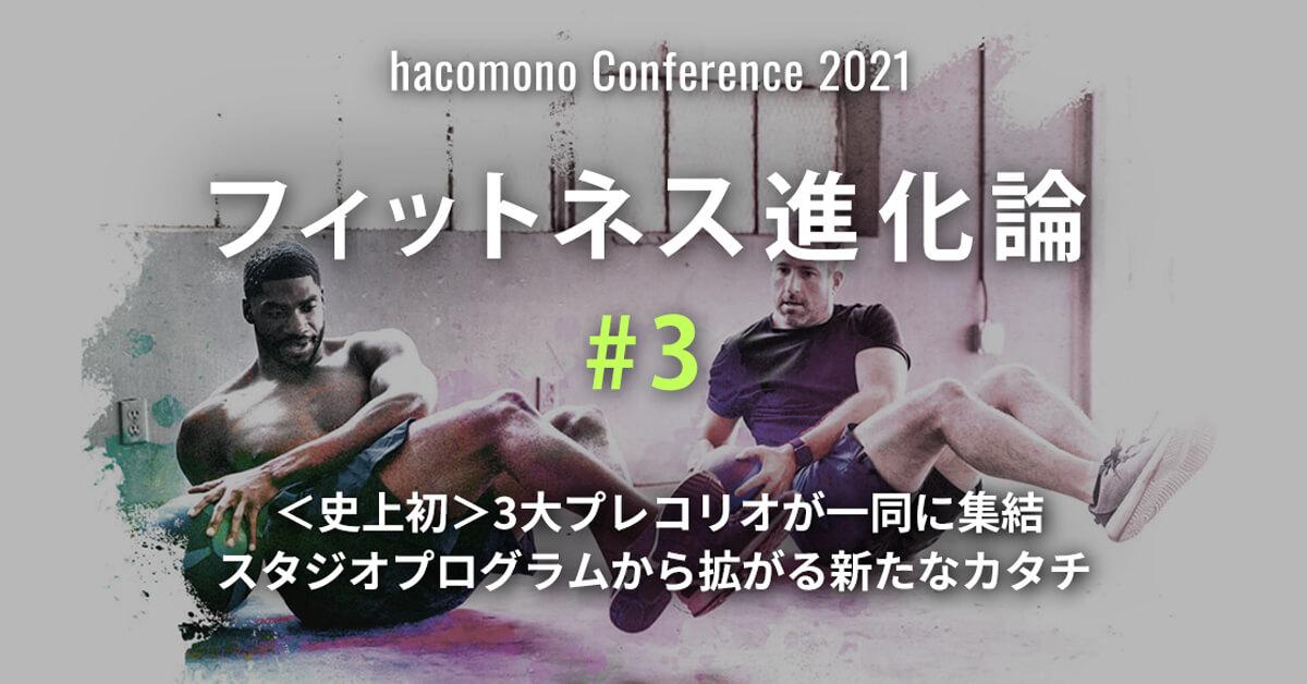 業界カンファレンス「hacomono Conference 2021 フィットネス進化論 #3」5月26日(水)にオンライン開催