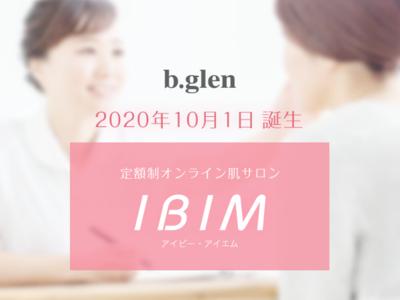 通販化粧品のビーグレン、オンライン肌サロン「IBIM」を10/1から開始
