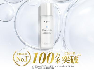 【販売数100万本突破!】 ビーグレンの保湿を極めた高機能化粧水。リニューアル品が好発進