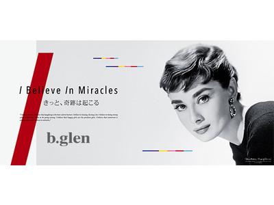 【期間限定発売】ビーグレンの新メソッド「奇跡の集中ケアセット」オードリー・ヘプバーン限定デザインBOXが登場