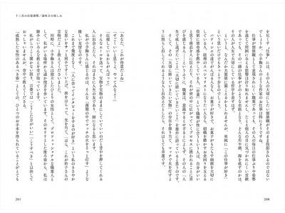 小説家・小手鞠るい×ライター・望月衿子 「女の人生と仕事」について、本音で語り合った27通の手紙。いまを生きるすべての女性に贈る一冊!