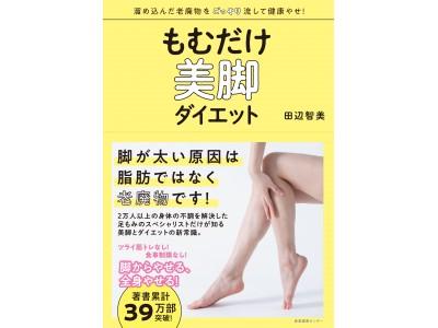 脚が太い原因は、脂肪ではなく老廃物! 脚やせの新常識『もむだけ美脚ダイエット』発売即重版!