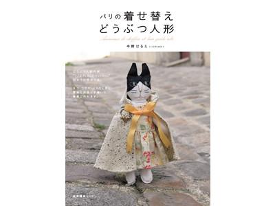 【重版】大人こそ楽しめる、着せ替え布人形の本『パリの着せ替えどうぶつ人形』ロングセラー4刷出来