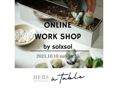 【締め切り間近!】雑誌『HERS』が初のオンラインイベント「多肉植物の寄せ植えワークショップ」を開催。講師は人気店「solxsol(ソルバイソル)」の松山美紗さん。