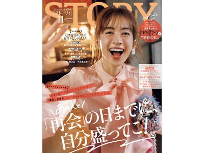 『STORY』11月号はMattさんが母・真紀さんと親子で登場。ファッション大特集は「再会」の日に向けてオシャレ力が上がる盛りコーデをたっぷりお届けします