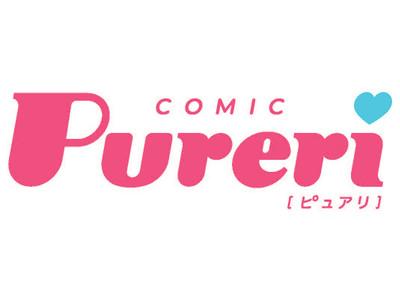 『Pureri』BLほか成人女性向けコミックサイトがオープン!