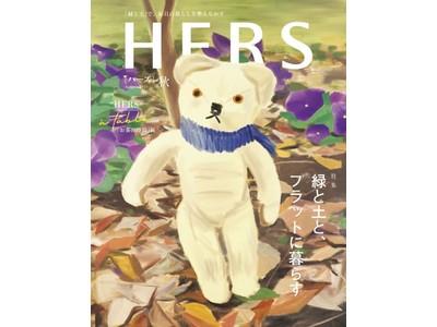 『HERS』秋号・特集「緑と土と、フラットに暮らす」は10月12日(火)発売です