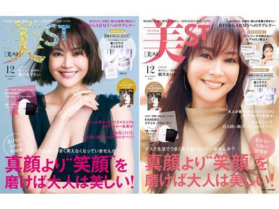 『美ST』12月号で観月ありささんがバッサリ30cmのヘアカット! 新写真集が早くも話題の「BTS」巻頭10ページ特集もあり大反響です!