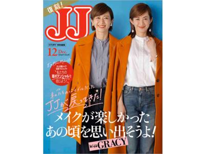 あの『JJ』が復刻!「大人の眉メイク応援プロジェクト」スタート<光文社『JJ』『STORY』×資生堂「グレイシィ」特別コラボ>