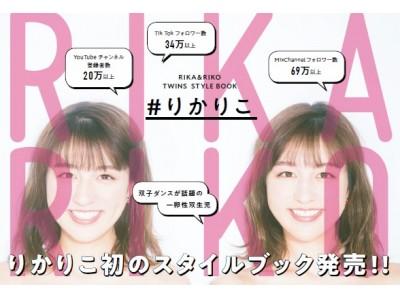 CMで話題! 大注目の美人すぎる双子に会える、初のスタイルブック発売記念イベント開催!