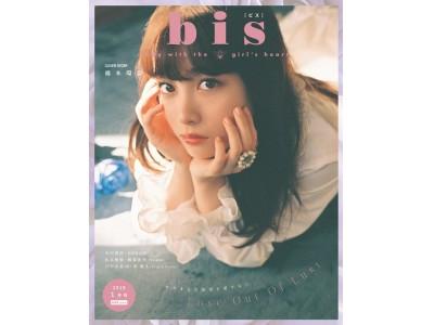 表紙は、橋本環奈! 『bis』2019年1月号発売