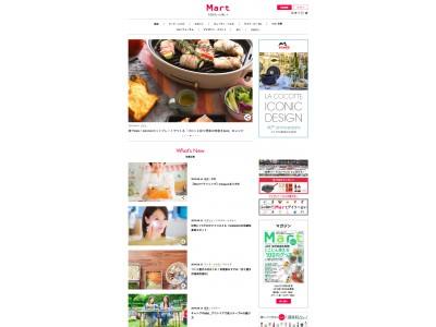 8月28日、新ウェブメディア「Mart web」がオープンしました!
