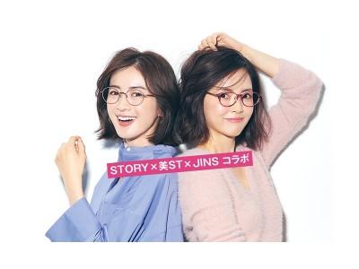 『STORY』『美ST』がJINSと大人の女性に似合うメガネをコラボ!