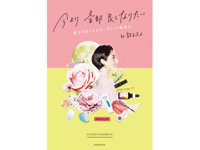 美容コラムニスト福本敦子さん初の著書『今より全部良くなりたい』発売翌日に3刷決定!