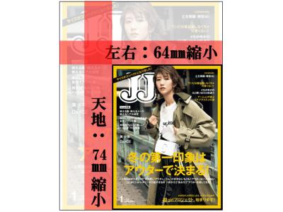 """『JJ』が11月22日(金)発売号から""""ミニサイズ""""になります!"""