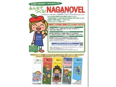 抽選で図書カードが当たる「みんなでつくる! NAGANOVEL(ナガノベル)」応募締切り迫る!
