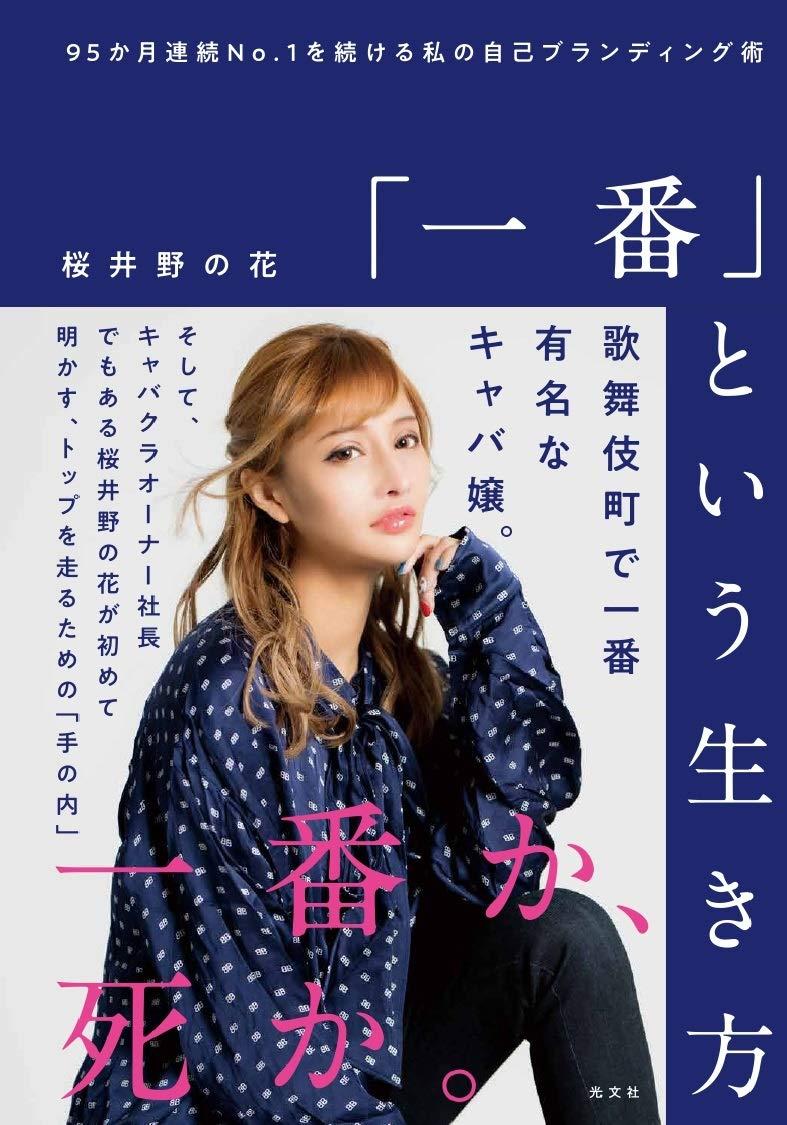 歌舞伎町で一番有名なキャバ嬢・桜井野の花、初の著書『「一番」という生き方 95か月連続No.1を続ける私の自己ブランディング術』が発売!