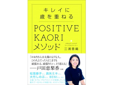 戸田恵梨香さんなど、女優・モデルからの指名が絶えないパーソナルトレーナー初の著書『キレイに歳を重ねるPOSITIVE KAORIメソッド』