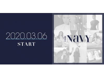 VERY NAVYデビューを記念し『VERYNAVY web&Instagram』のスタートキャンペ―ン実施!