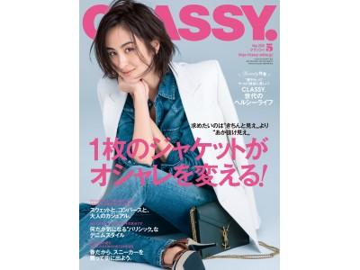 『CLASSY.』5月号にSixTONES・京本大我が登場! 元乃木坂46・桜井玲香は大人可愛いデニムスタイルを披露。俳優・杉野遥亮は好きな女性のタイプを語る