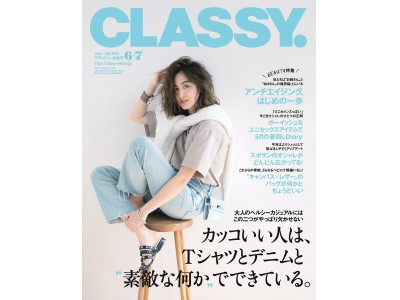 『CLASSY.』6・7月合併号で菅田将暉が愛について語る! 元乃木坂46・桜井玲香のSサイズ的オシャレ、市川染五郎のインタビューも
