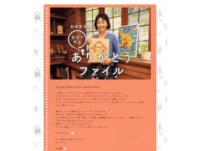 【在宅支援】女優・財前直見さんの『自分で作る ありがとうファイル』発売一周年を記念して特設サイトの一般公開がスタート!