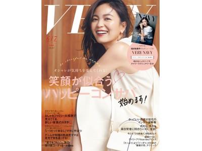『VERY』6・7月合併号が5月7日(木)に発売! 光文社刊行の雑誌・書籍についてのさまざまなご購入方法もご案内します