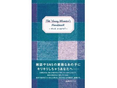『JJ』の人気連載エッセイが単行本に! 山内マリコ『The Young Women's Handbook 女の子、どう生きる?』が5月27日(水)に発売