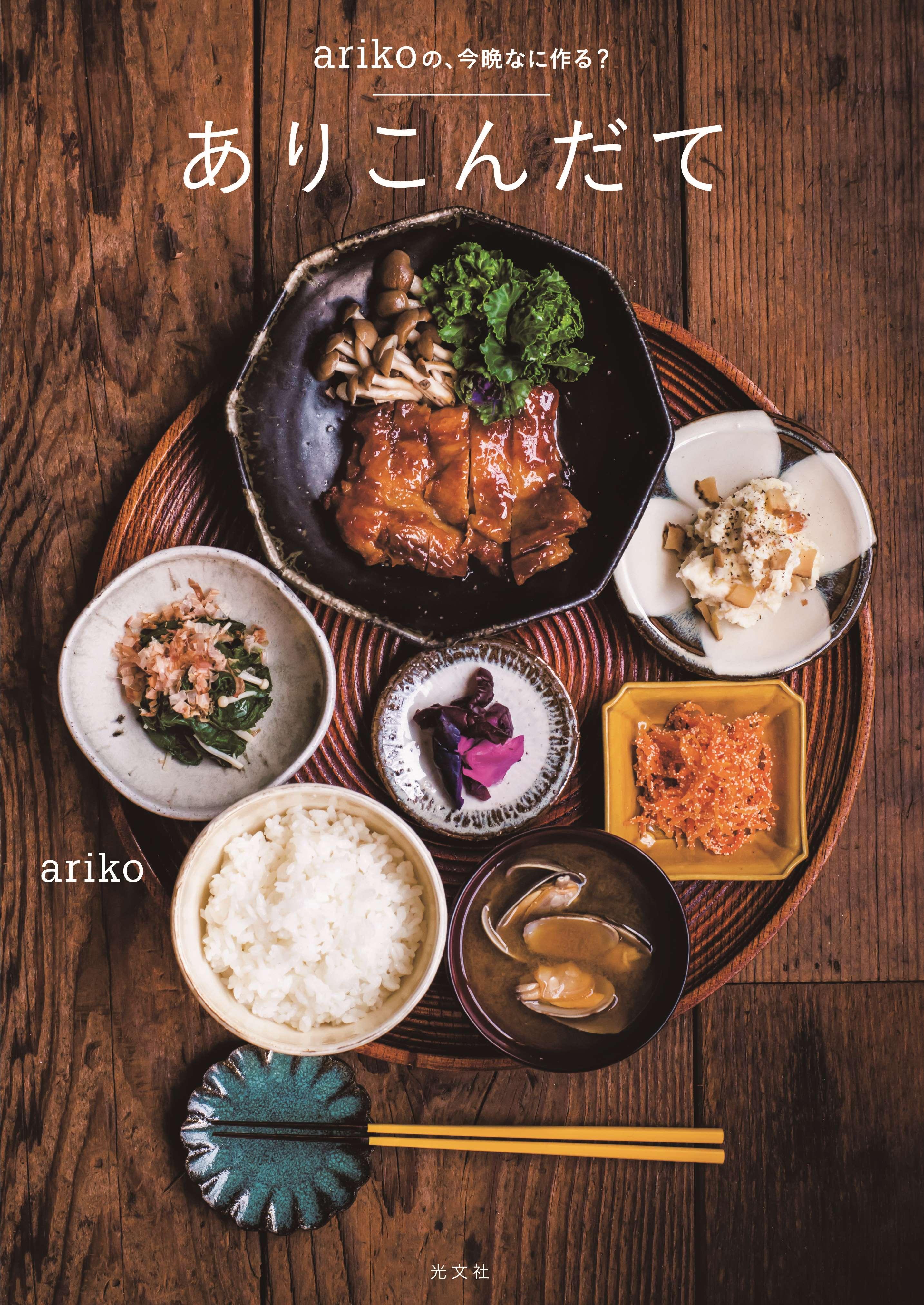 インスタフォロワー14万人超! arikoの最新レシピ本『arikoの、今晩なに作る? ありこんだて』が5月28日(木)に発売