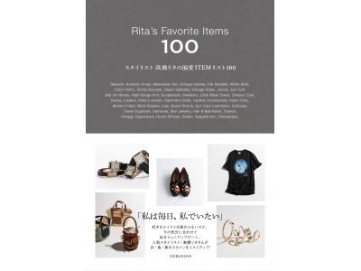 ファッション誌の人気スタイリストによるスタイルブック『高橋リタの偏愛ITEMリスト100』が重版決定!