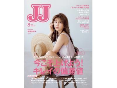 『JJ』8月号が6月23日(火)発売! AAAの宇野実彩子が表紙初登場&みちょぱ(池田美優)がいつものギャルメイクとは違った表情でビューティ特集に初登場