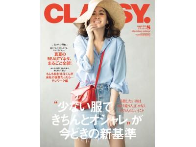 『CLASSY.』8月号に松村北斗(SixTONES)が登場! 俳優・神尾楓珠が映画『私がモテてどうすんだ』撮影秘話も披露
