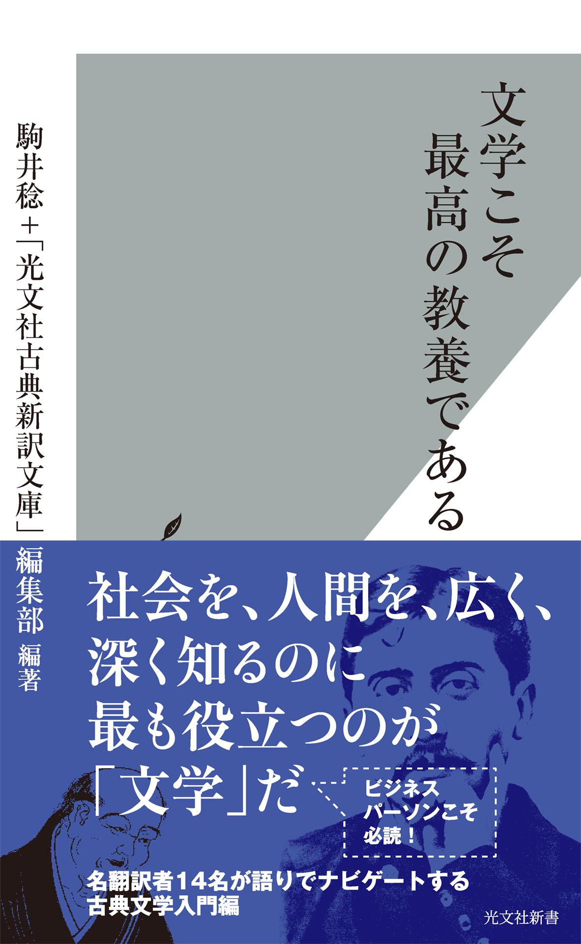 光文社新書『文学こそ最高の教養である』が紀伊國屋書店kinoppyで7月10日(金)先行販売開始&電... 画像